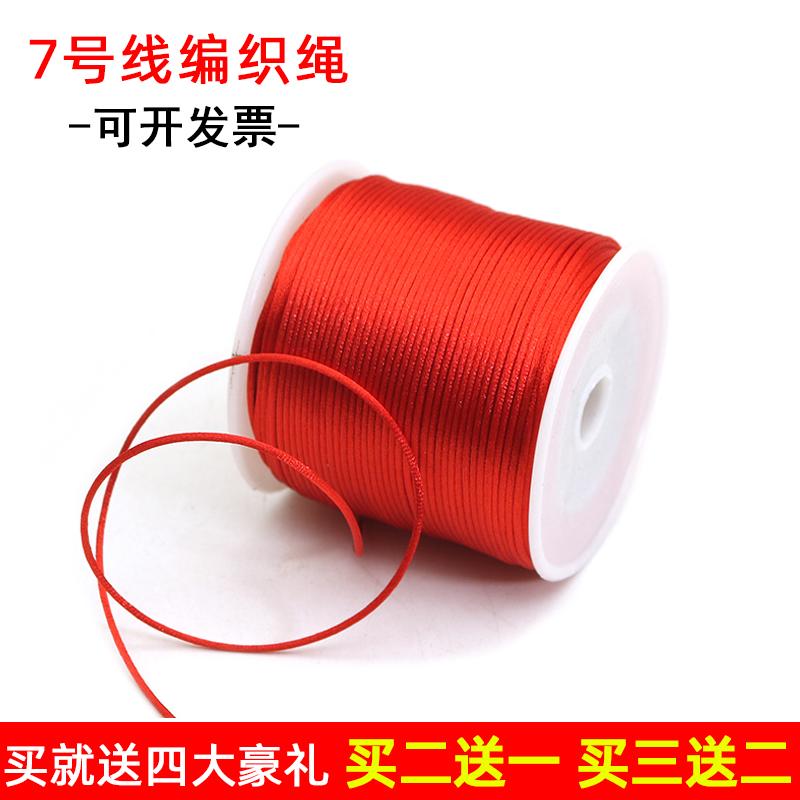 肖战同款7号线手工编织绳diy红绳