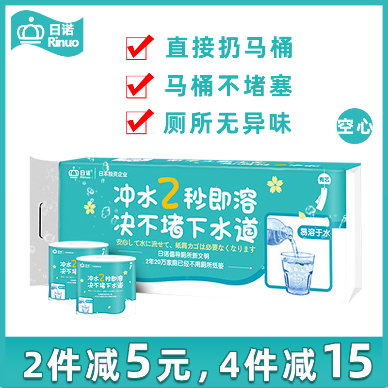 Rino paper washable water soluble toilet paper degradable water soluble tissue washable instant water soluble toilet paper