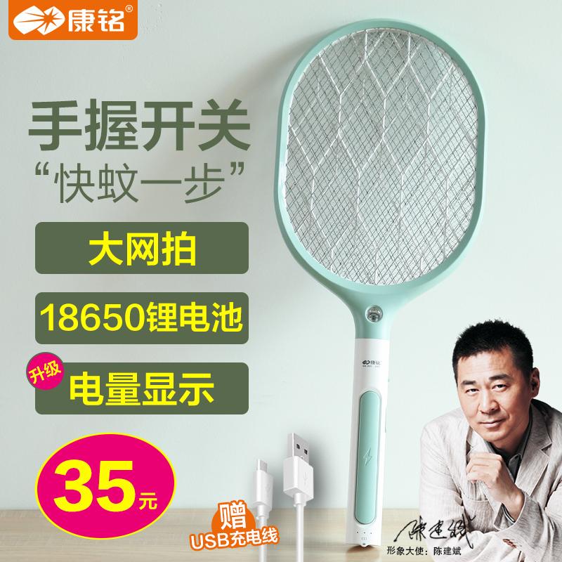 康铭电蚊拍充电式家用超强电苍蝇拍灭蚊拍电蚊子拍强力神器锂电池