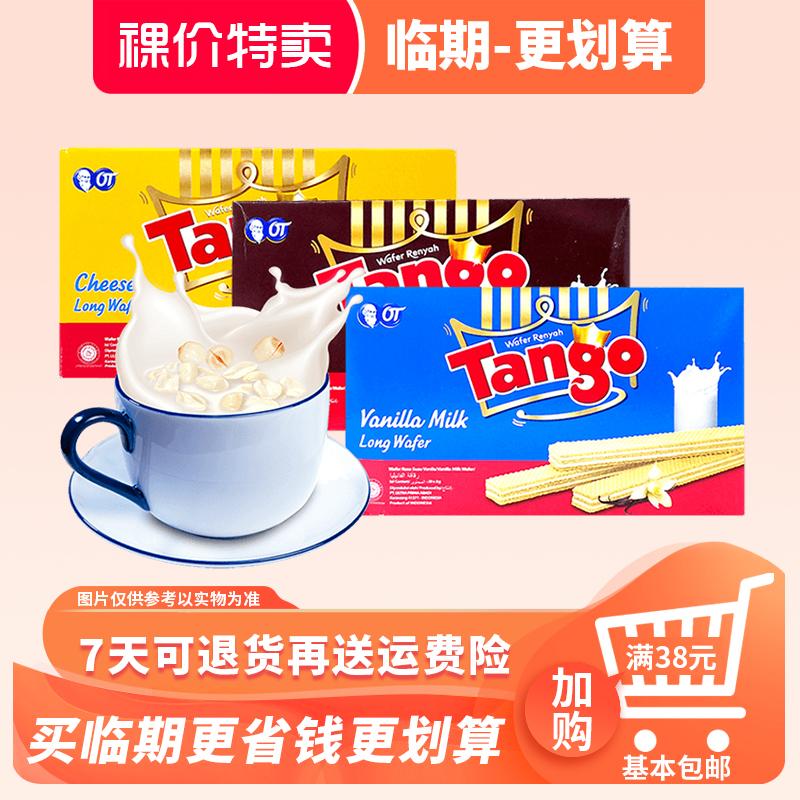 【威化饼干】印尼进口某大牌威化饼干160g巧克力/香草牛奶/奶酪味