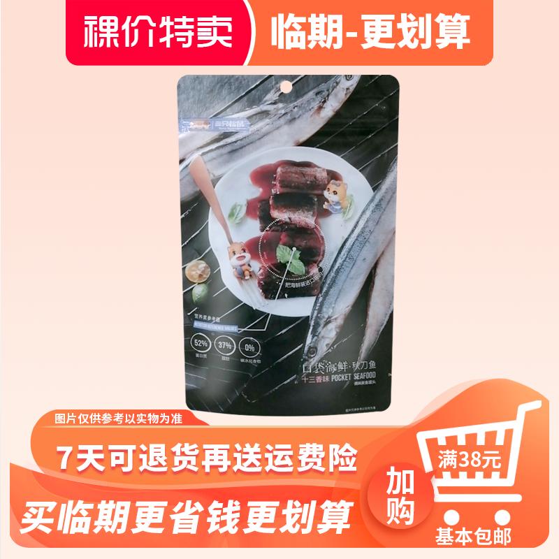 临期食品三只松鼠口袋120g味秋刀鱼
