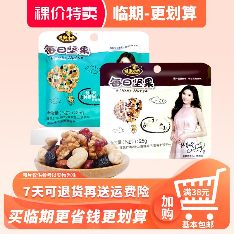 临期零食 可米小子  每日坚果25g A款 B款 混合坚果休闲零食品