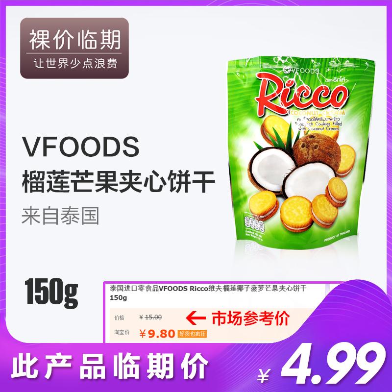 泰临期价国进口 VFOODS Ricco椰子菠萝榴莲芒果夹心饼干150g