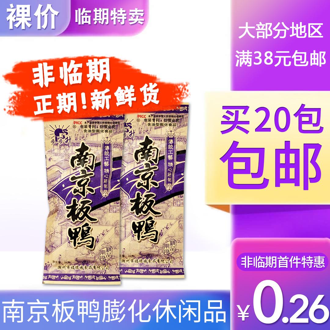 【8090后经典怀旧零食】南京板鸭26g膨化休闲品好吃的办公室小吃