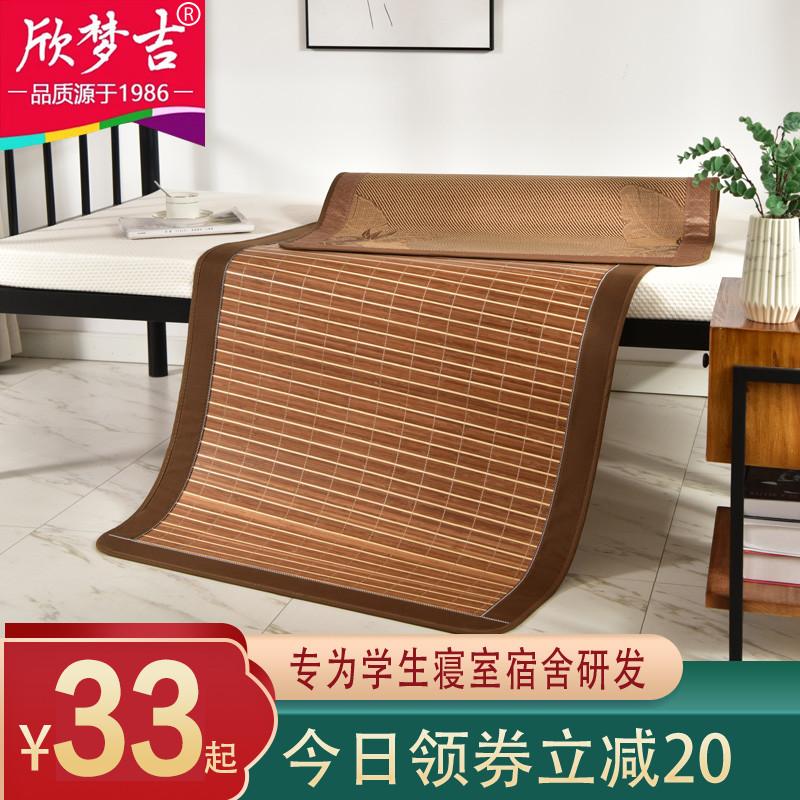 欣夢吉涼席單人學生宿舍0.8米夏季冰絲席0.9寢室1m高低鋪竹席草席