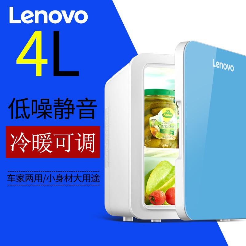 热销0件有赠品联想Lenovo小型迷你车载冰箱制冷学生宿舍化妆品冷藏车家两用4L