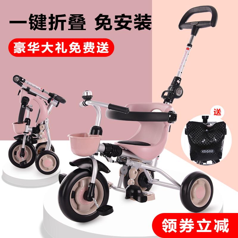 爱德格折叠轻便儿童三轮车宝宝自行车1-4岁婴儿手推车脚踏车童车