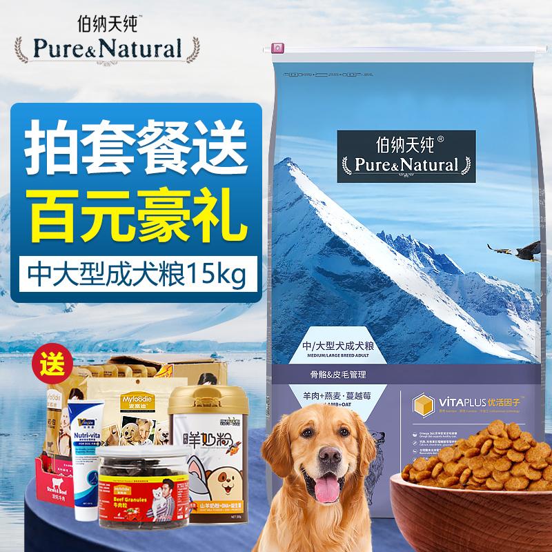 伯纳天纯中大型成犬狗粮15KG金毛萨摩耶拉布拉多天然无谷营养狗粮