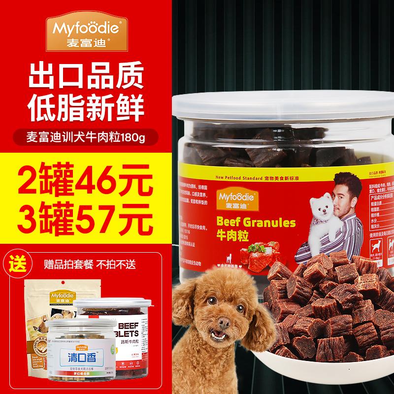 狗狗零食牛肉粒训犬奖励麦富迪180g泰迪哈士奇磨牙牛肉干宠物食品