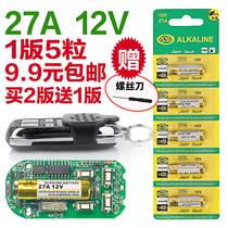 27A 12V电池27a12v 电动车库卷帘门摩托车遥控器l828a27s小号电池