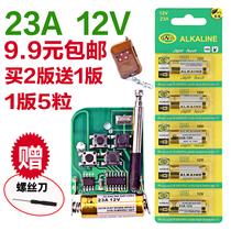 23A 12V电池23a12v 引闪器门铃吊灯电动车库卷帘门遥控器小号电池