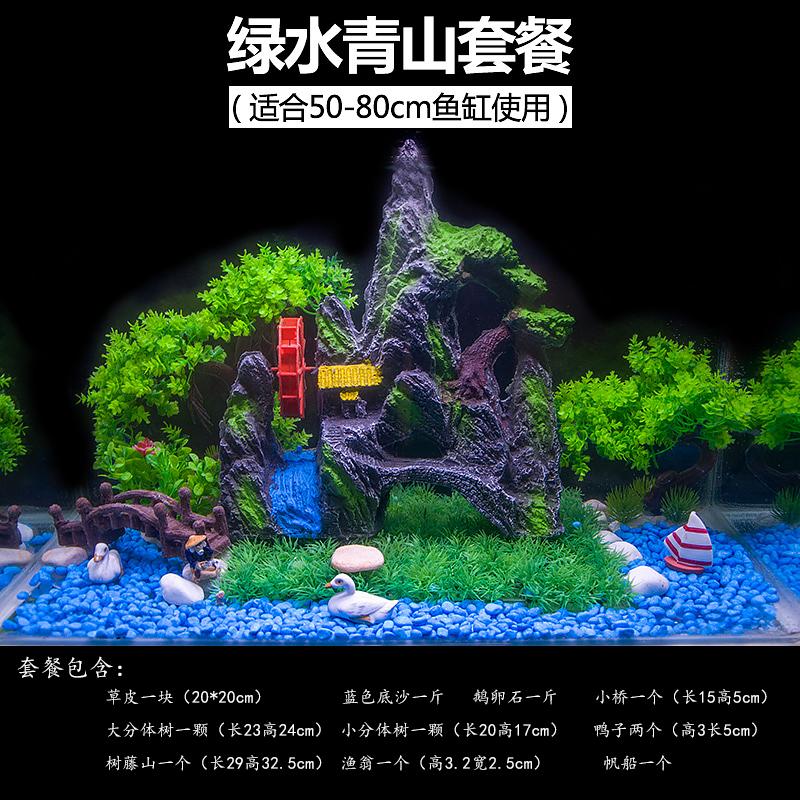 小鱼缸造景装饰玻璃金鱼缸套餐水族箱布景假山彩石摆件仿真水草缸