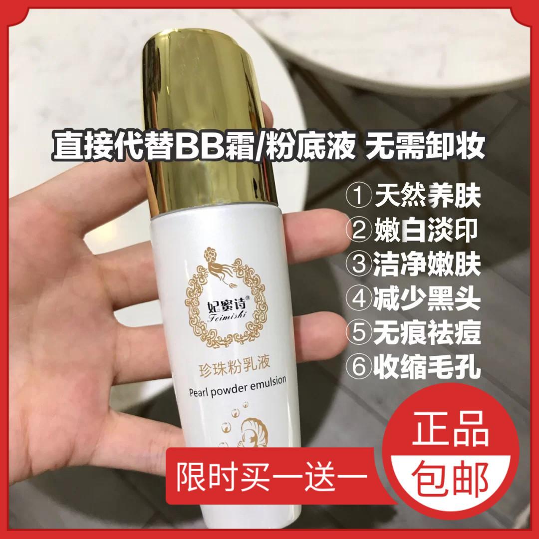 Genuine Honey Powder, pearl powder emulsion, anti acne spot, sunscreen, skin lightening, moisturizing, skin moisturizing, moisturizing and moisturizing.