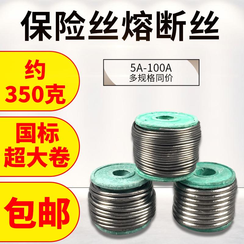 国标大卷保险丝熔断丝家用10A/15A/20A/30A/40A/45A/60A/100a同价