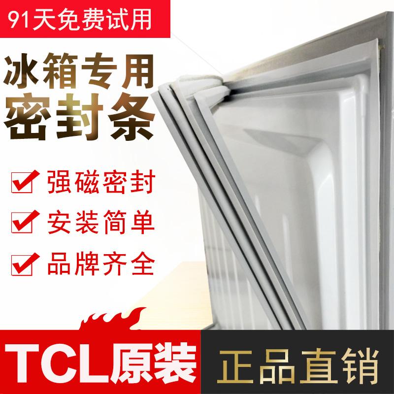 TCL冰箱BCD-185T BCD-186KF-11门封条密封条门胶条磁性密封条,可领取元淘宝优惠券