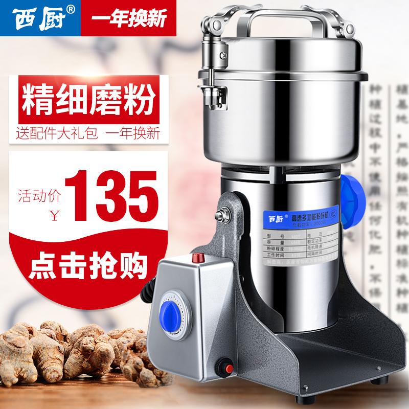 西厨不锈钢五谷杂粮粉碎机家用电动药材磨粉机超细打粉机研磨机