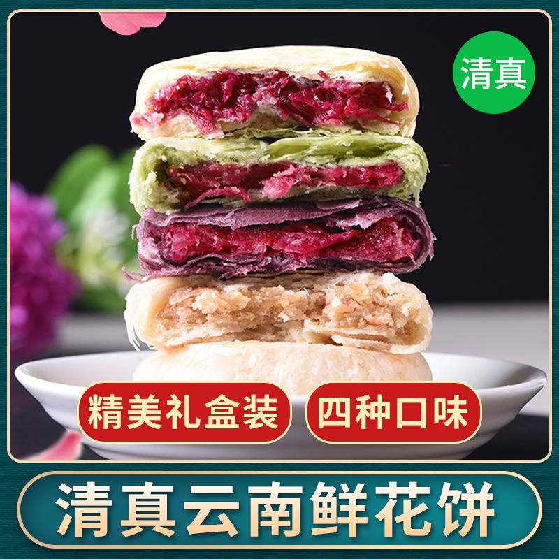 清真鲜花饼云南特产玫瑰花瓣纯手工制作送礼盒包装糕点心零食食品