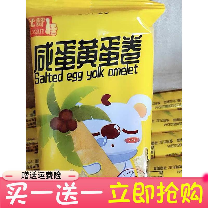 优质咸蛋黄整箱多口味休闲夹心饼干