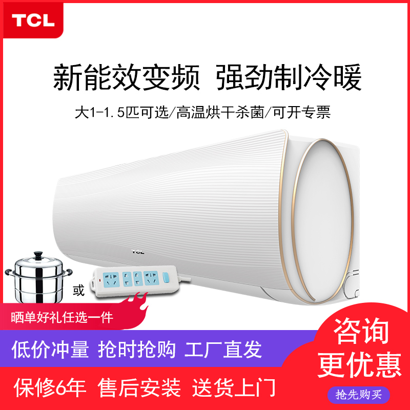TCL large 1p1.5p2p2 single cooling and heating air conditioner household energy saving wall mounted constant frequency variable frequency air conditioner 3P