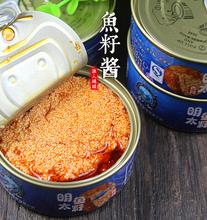 買4送1 深海魚子醬罐頭100克香辣味壽司材料紫菜包飯魚籽醬海鮮醬