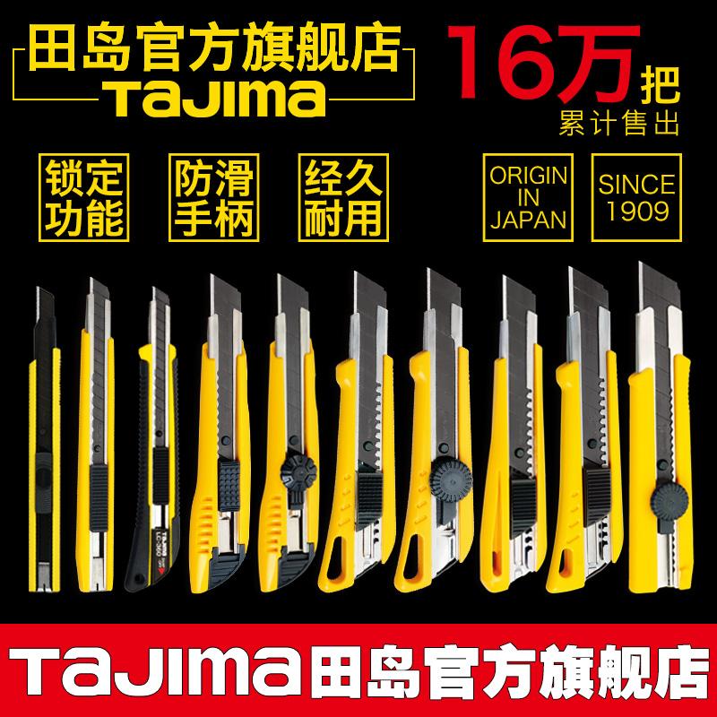 日本田岛 美工刀 工业用小号大号重型刀架壁纸裁纸墙纸工具刀