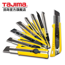 Tajima Day Honda Island wallpaper knife wallpaper blade Art knife size number heavy imported steel industry