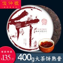 克400俊仲号普洱茶熟茶匠饼普洱熟茶叶云南普洱饼茶明前七子饼茶