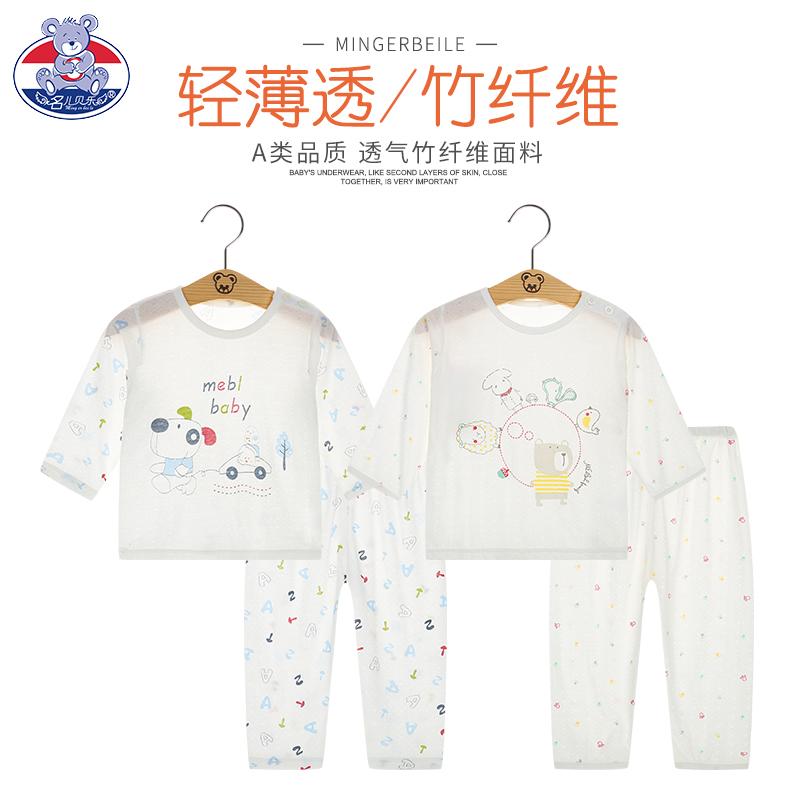 宝宝睡衣套装夏季竹纤维儿童内衣服男女童春秋装婴儿空调服 薄款