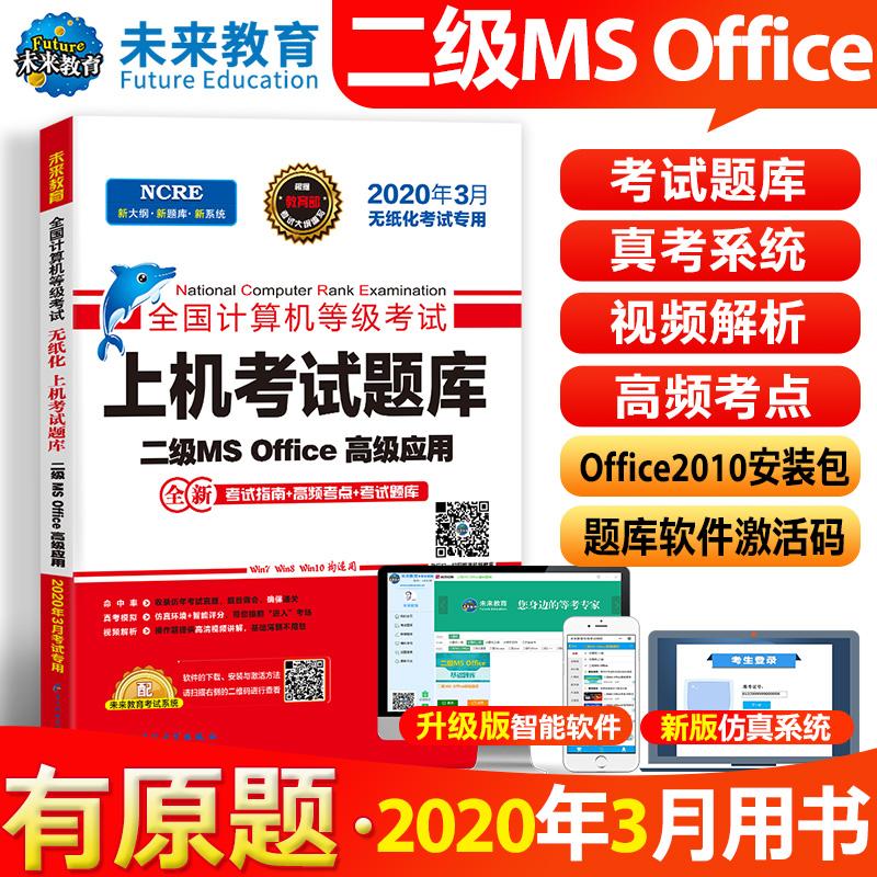 2020年3月计算机二级ms office高级应用上机考试题库 未来教育全国计算机等级考试二级教程MS计算机2级教材书题库配真考软件激活码