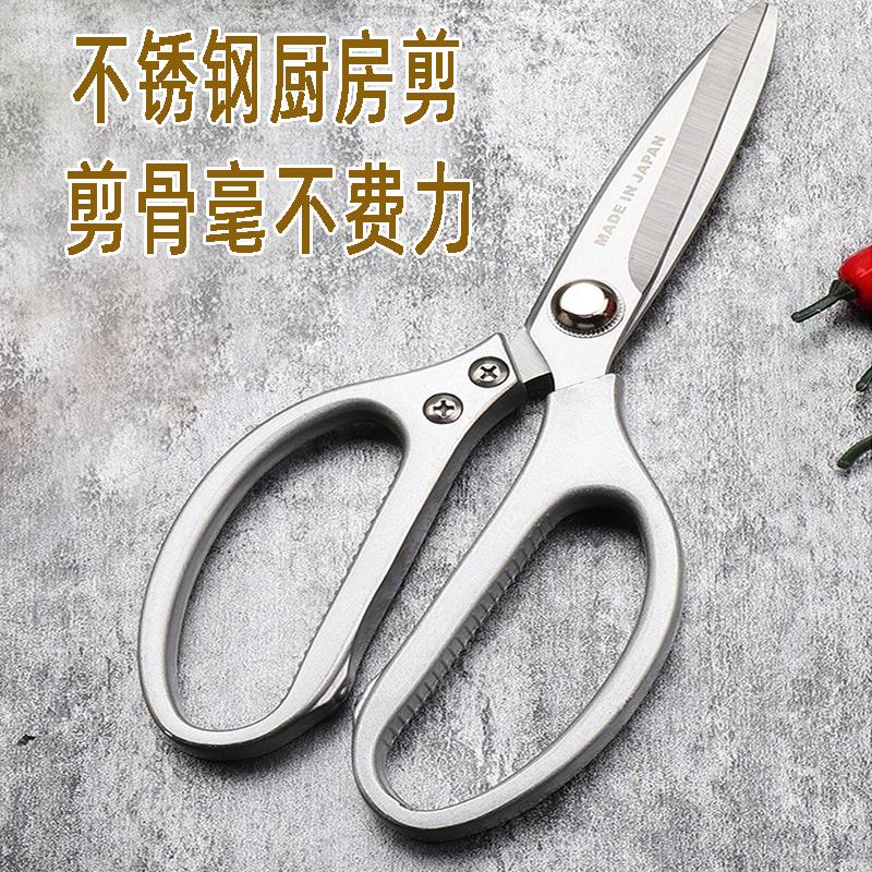 Кухонные ножницы Артикул 600798525056