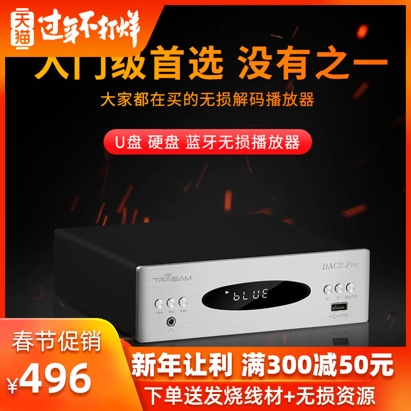 trasam/全想DAC2Pro蓝牙音频dac解码器hifi发烧U盘数字转盘播放器