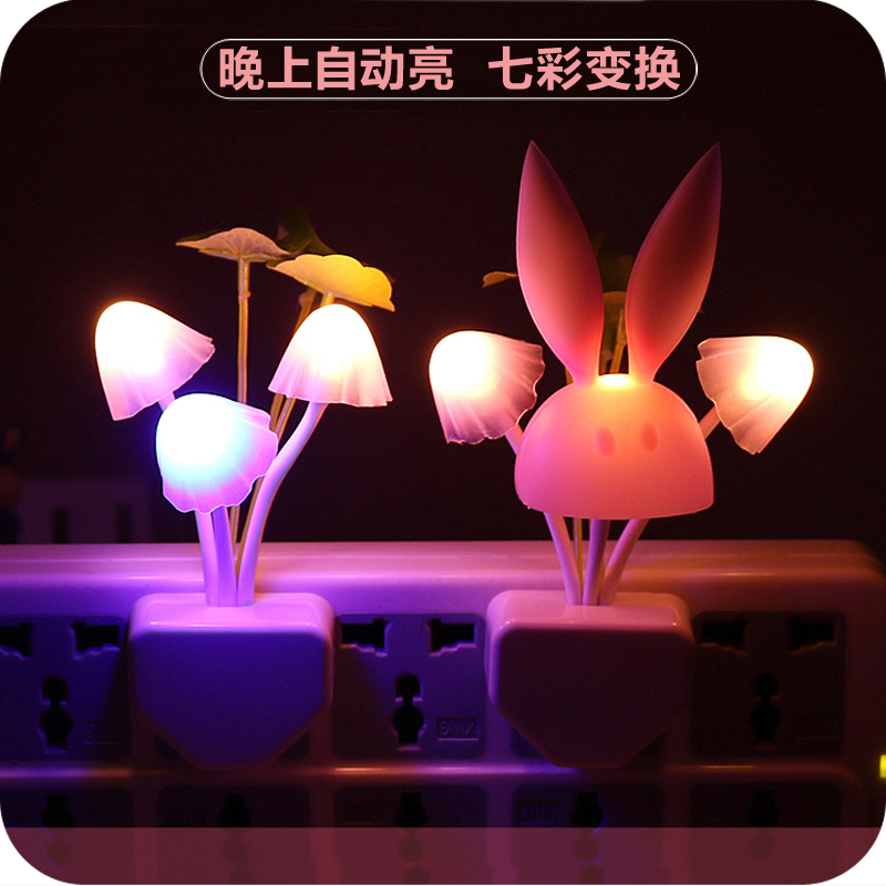 (用1.2元券)光控蘑菇小夜灯插座创意led梦幻装饰浪漫卧室床头睡眠天黑自动亮