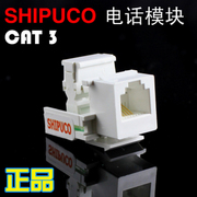 Genuine authentic SHIPUCO telephone module module heap CAT3 RJ11, voice messages voice module