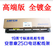 AMPCOM 25 telephone distribution frame 25 outlet data voice distribution frame 110 Cabinet distribution frame