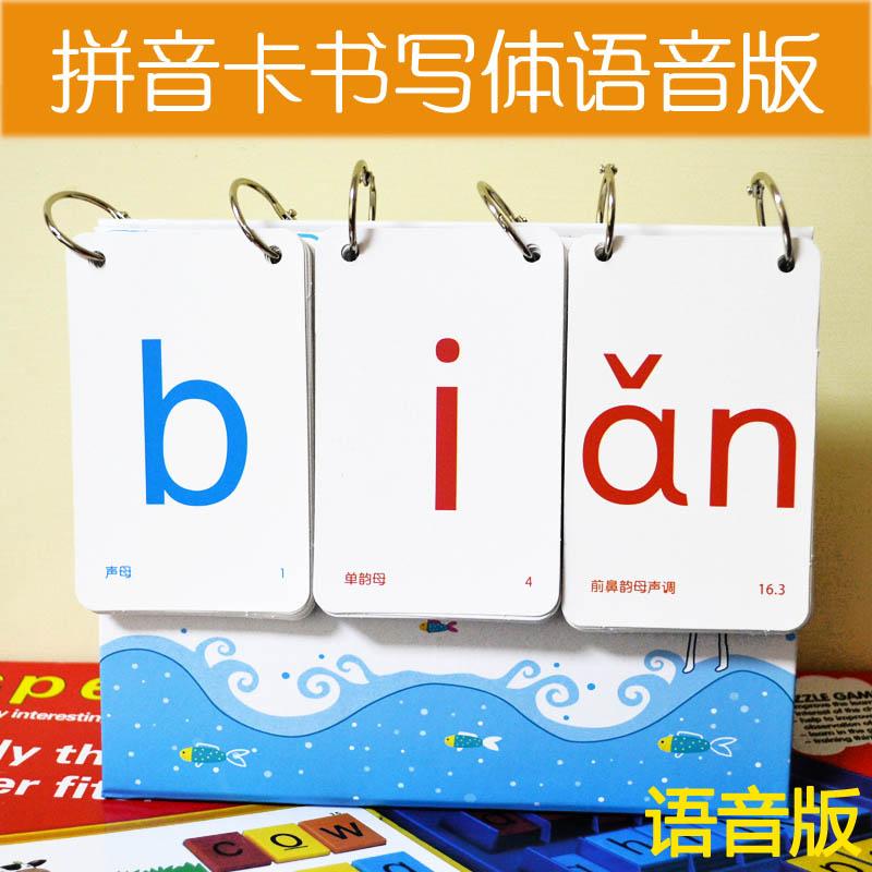汉语拼音卡片字母表一年级儿童练习声母韵母全套幼儿教具学前教材