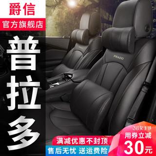 Тойота властный крышка 4000 пять мест 2700 семь мест все включено автомобиль сиденье крышка натуральная кожа подушка прадо подушка, цена 7811 руб