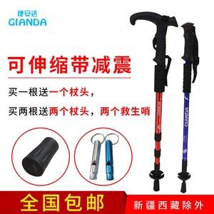 捷安达户外多功能登山杖伸缩折叠徒步手杖老人健走防滑旅行拐杖棍