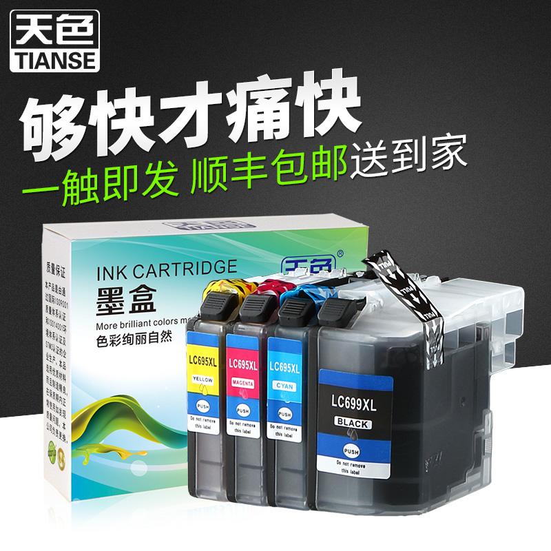 天色适用兄弟LC699XL 695XL大容量墨盒 MFC-J2320 MFC-J2720墨盒