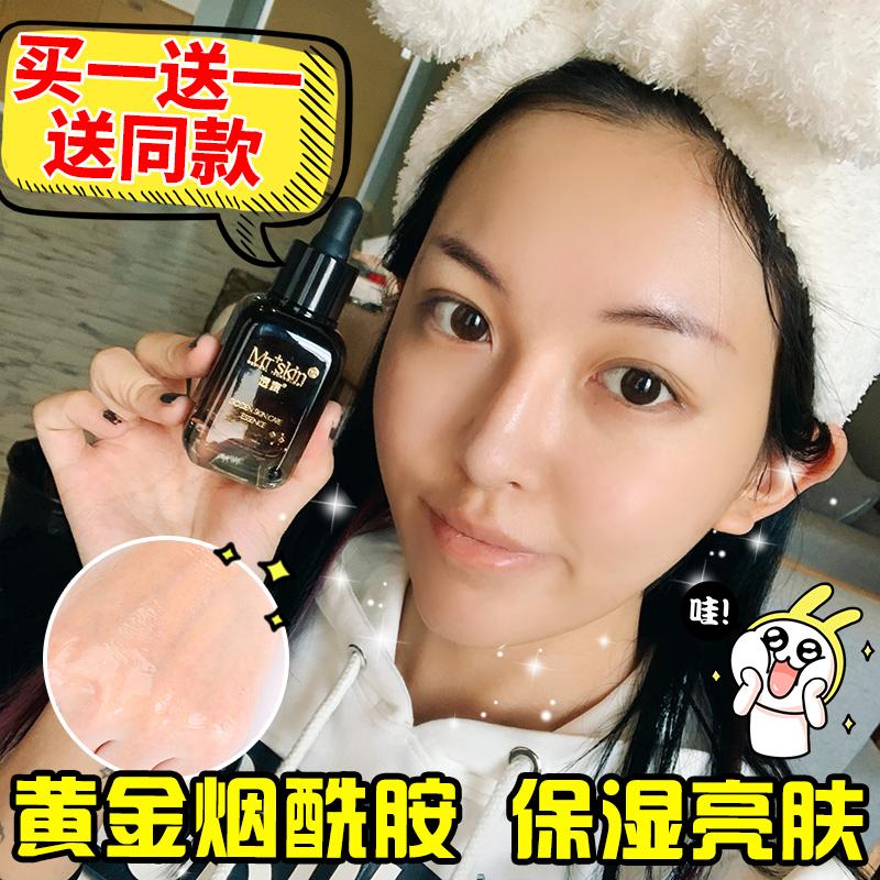 张凯毅推荐透蜜烟酰胺24K精华原液黄金补水活颜面部精华提亮肤色