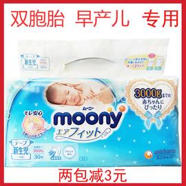 尤妮佳moony早产儿纸尿裤3kg以下低体重新生儿纸尿裤NB3S日本进口图片