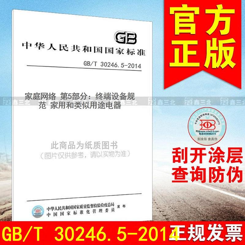 GB/T 30246.5-2014家庭网络 第5部分:终端设备规范 家用和类似用