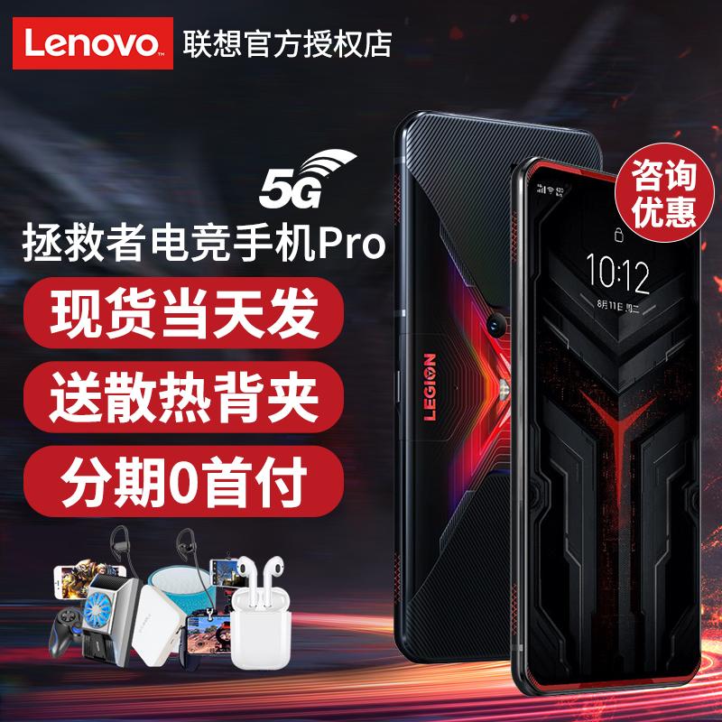 送散热背夹】Lenovo/联想 拯救者电竞手机Pro 5G 骁龙865plus 90W闪充144Hz电竞屏双模5G官方旗舰游戏手机