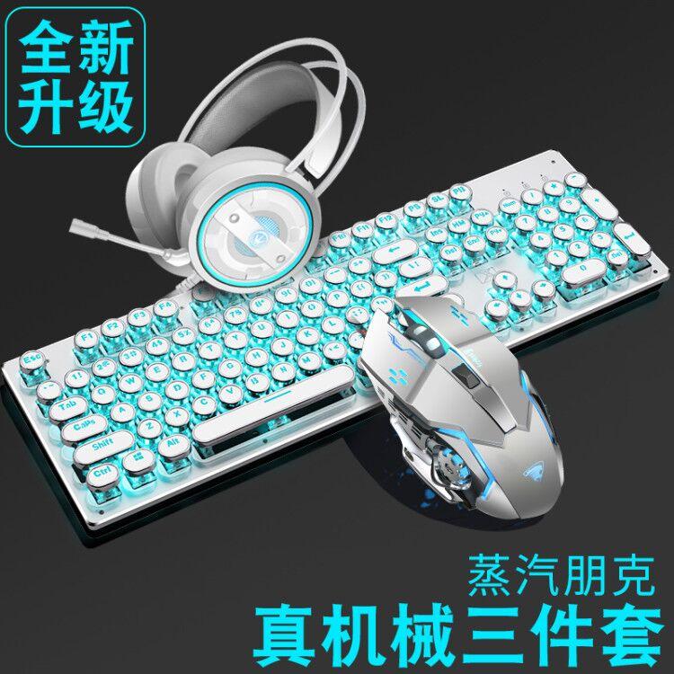 牧马人蒸汽朋克机械键盘鼠标套装电脑复古电竞游戏键鼠家用台式青轴黑轴耳机机器有线网吧网红笔记本三件套真