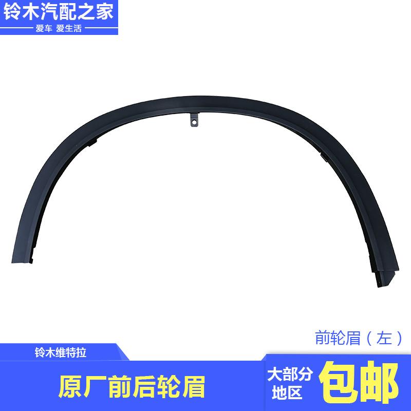 铃木新维特拉专用前后叶子板轮眉车轮防护板防擦条装饰条原厂配件
