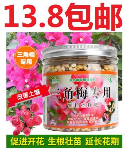 三角梅专用缓释肥奥绿营养液肥料有机复合肥花肥腊梅盆栽专用营养