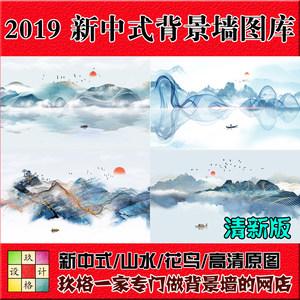 新中式背景墙图库素材图片山水花鸟意境水墨壁画装饰画电视背景墙
