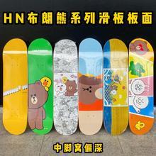 HN布朗熊滑板板面正版授权联名双翘四轮刷街初学者青少年不止滑板