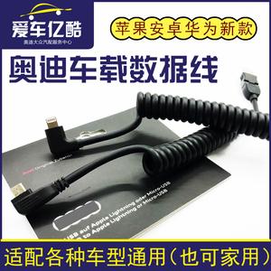 适用奥迪及各种车型通用USB车载数据线手机充电线 typec苹果安卓