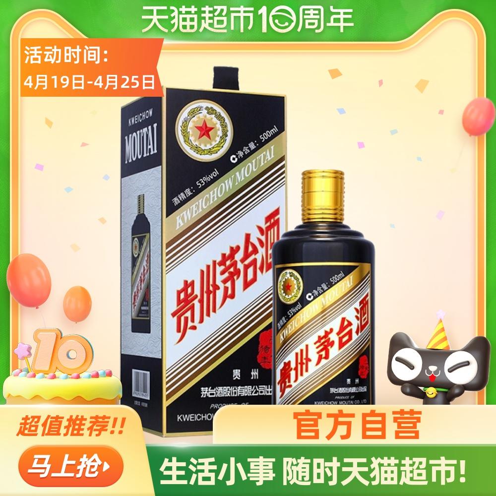 53度500ml贵州茅台酒(己亥猪年)酱香型白酒酒水单瓶装