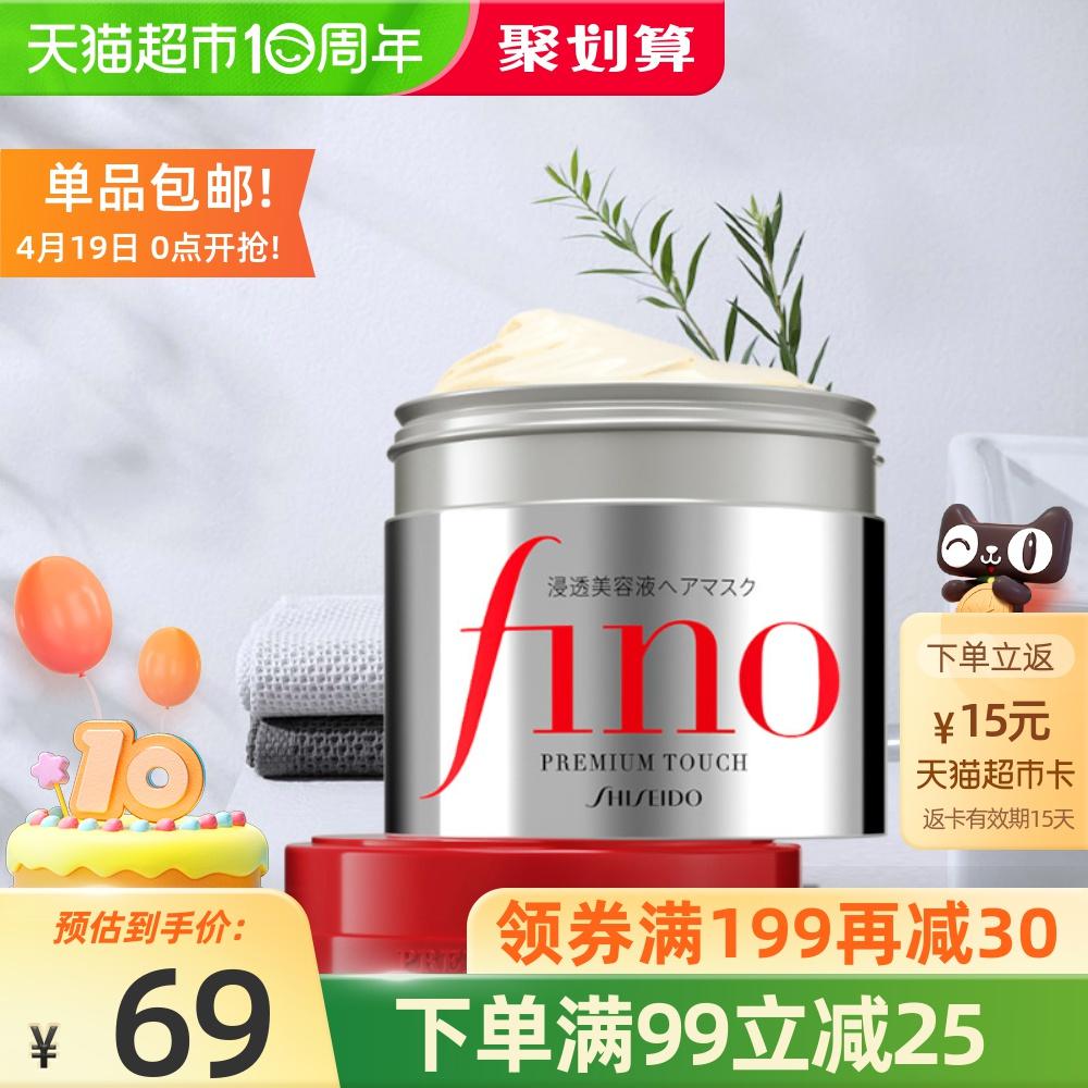 88VIP:SHISEIDO 资生堂 浸透美容液发膜 230g*3件